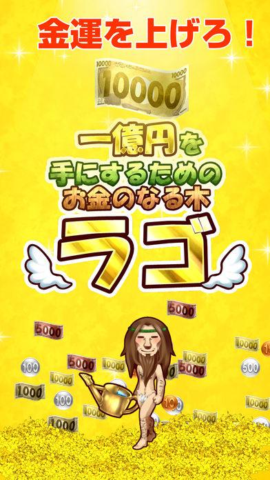 一億円を手にするためのお金のなる木ラゴのスクリーンショット_2