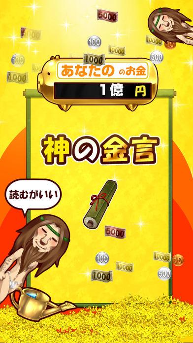 一億円を手にするためのお金のなる木ラゴのスクリーンショット_3