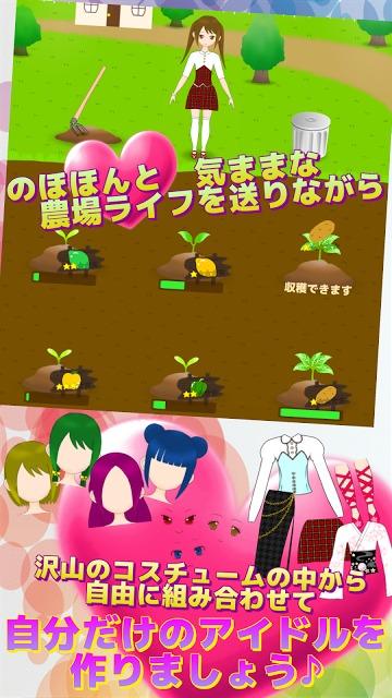 メークインガール - アイドル育成と農場ゲームのスクリーンショット_2