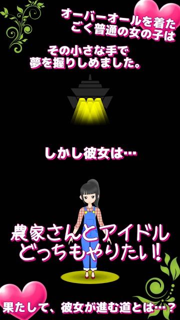 メークインガール - アイドル育成と農場ゲームのスクリーンショット_4