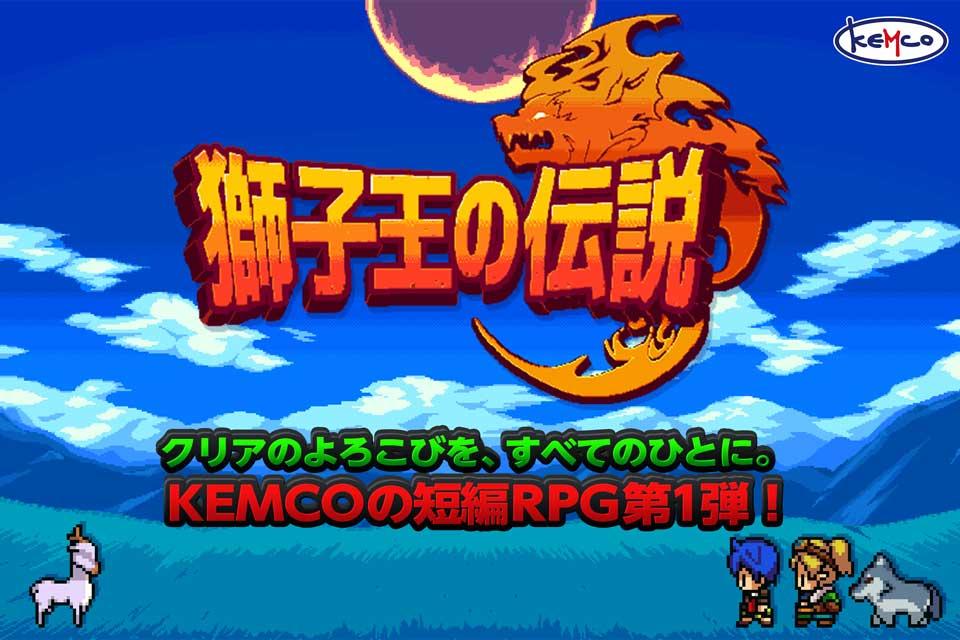 獅子王の伝説 -短編RPGのスクリーンショット_1