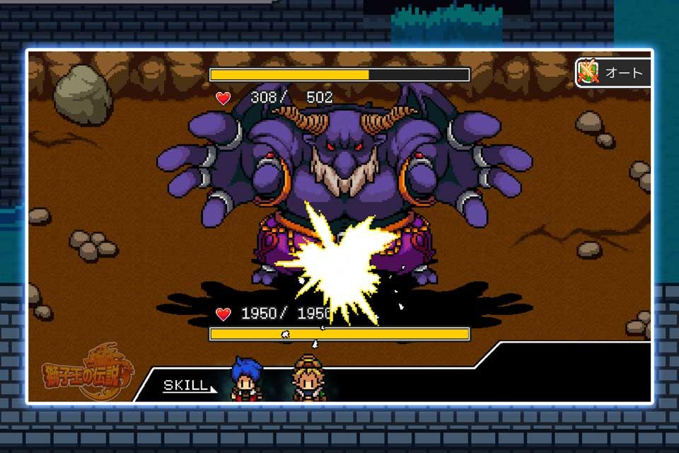 獅子王の伝説 -短編RPGのスクリーンショット_4