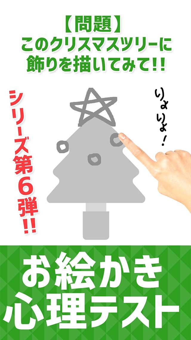 お絵かき心理テストSIX!!THE診断アプリ決定版6!!のスクリーンショット_1