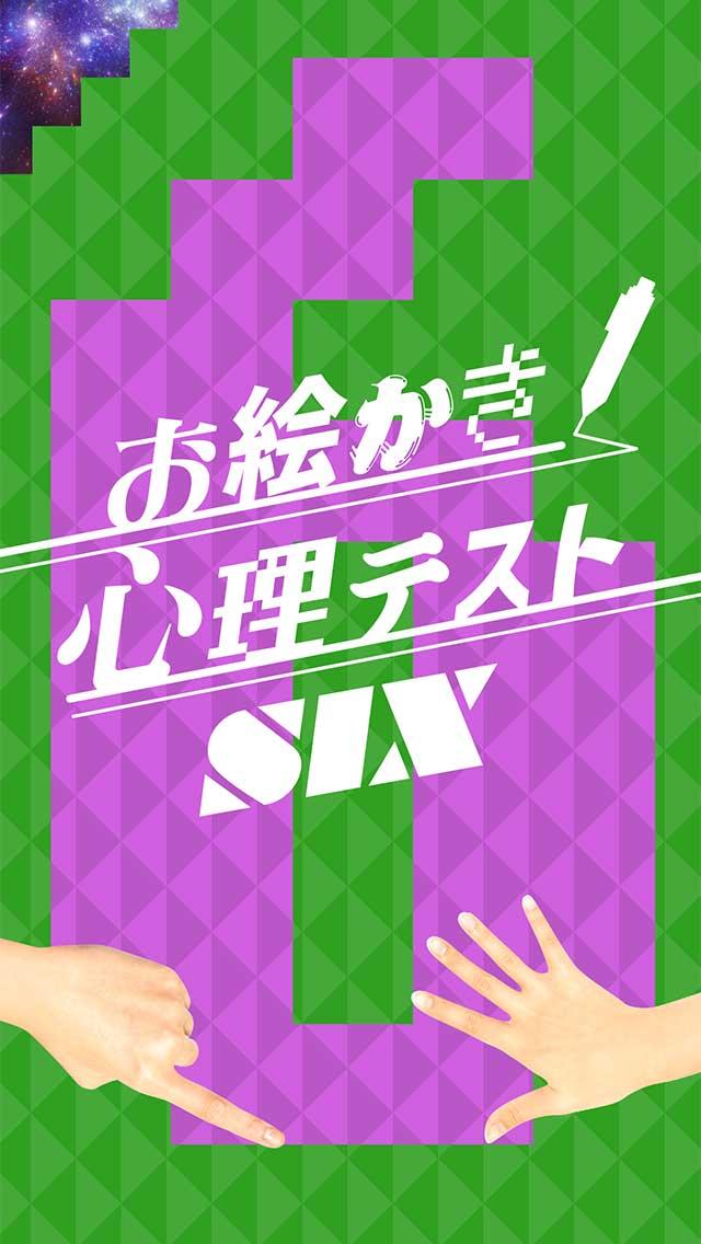 お絵かき心理テストSIX!!THE診断アプリ決定版6!!のスクリーンショット_4