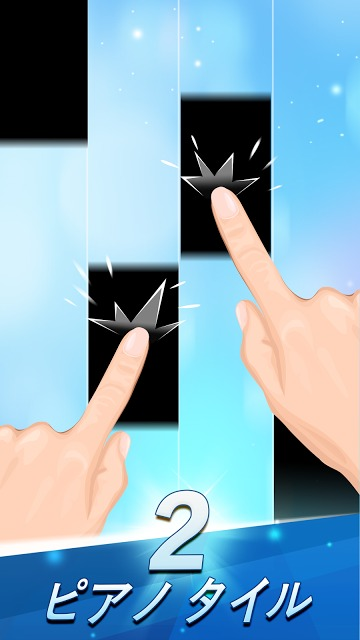 ピアノ タイル 2™のスクリーンショット_1