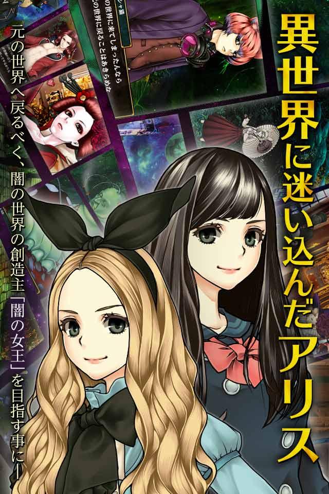 アリスと闇の女王のスクリーンショット_2