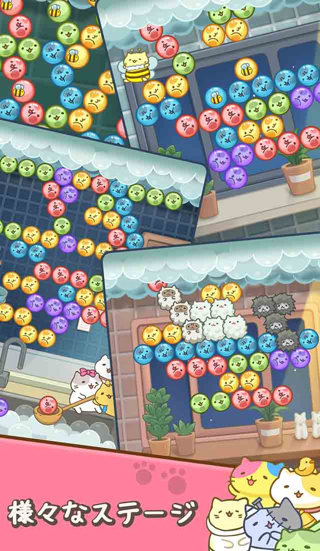 みっちりねこバブル~ゆるかわシューティングパズル~のスクリーンショット_2