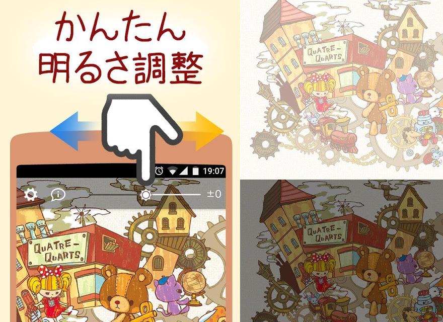 壁紙「ぜんまいじかけのトリュフ」簡単きせかえ待ち受け画面アプリ無料のスクリーンショット_2