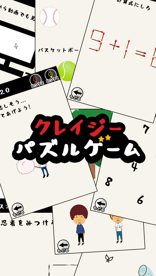 クレイジーパズルゲームのスクリーンショット_1