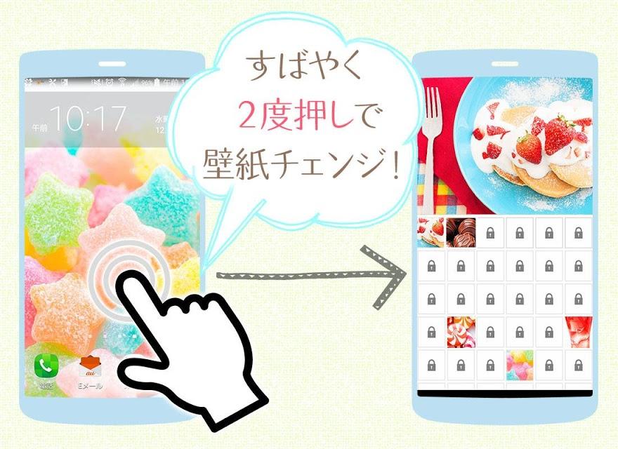 壁紙「スイーツ」かわいい簡単きせかえ待ち受け画面アプリ無料のスクリーンショット_5