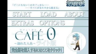 カフェ・ゼロ〜溺れた人魚〜ライト版のスクリーンショット_1
