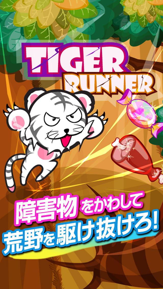 タイガーランナー~トラが大自然でレースするスピードランニングゲーム~のスクリーンショット_1