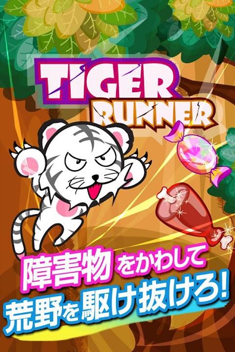 タイガーランナー~トラがレースするスピードランニングゲーム~のスクリーンショット_1