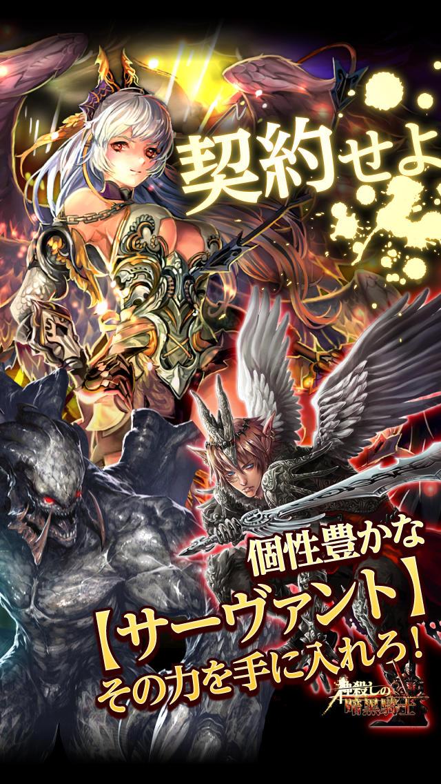 神殺しの暗黒騎士のスクリーンショット_2