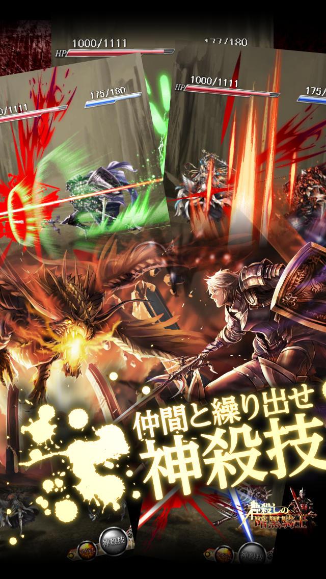 神殺しの暗黒騎士のスクリーンショット_3