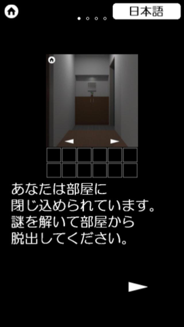 脱出ゲーム 霊のいる部屋2のスクリーンショット_4