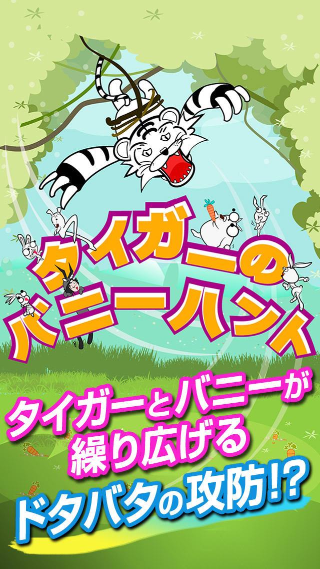 タイガーのバニーハント~クレーンゲームでキモかわウザギをキャッチ!~のスクリーンショット_1