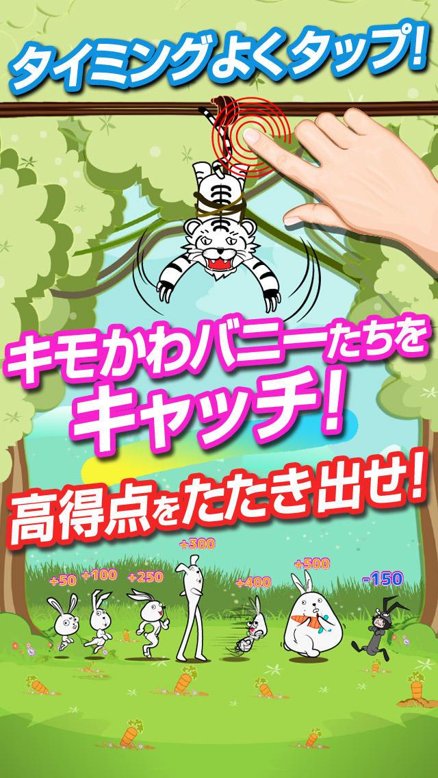 タイガーのバニーハント~クレーンゲームでキモかわウザギをキャッチ!~のスクリーンショット_2