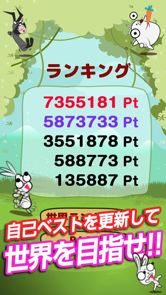 タイガーのバニーハント~クレーンゲームでキモかわウザギをキャッチ!~のスクリーンショット_3
