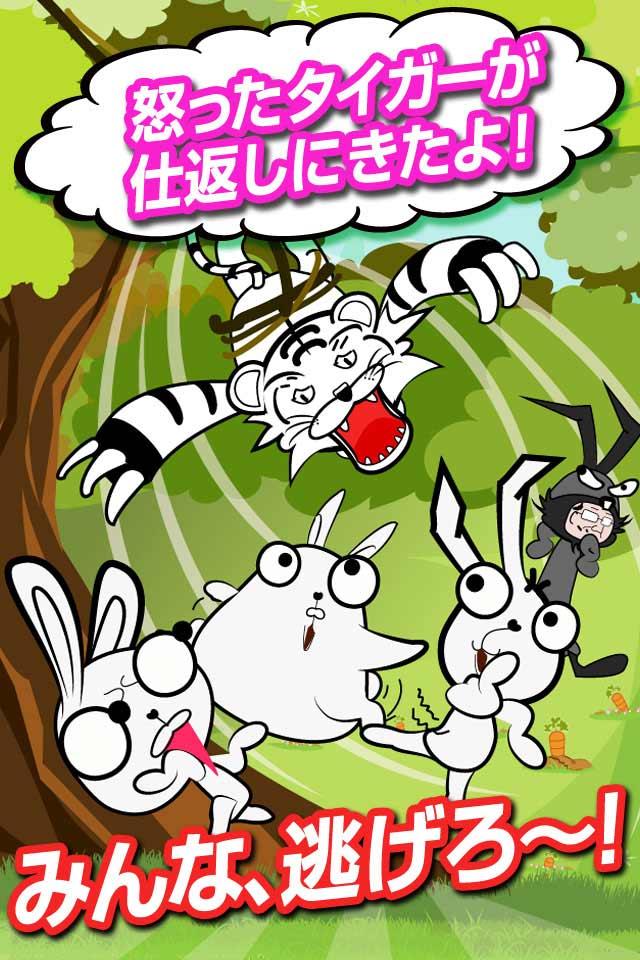 タイガーのバニーハント~クレーンゲームでキモかわウザギをキャッチ!~のスクリーンショット_4
