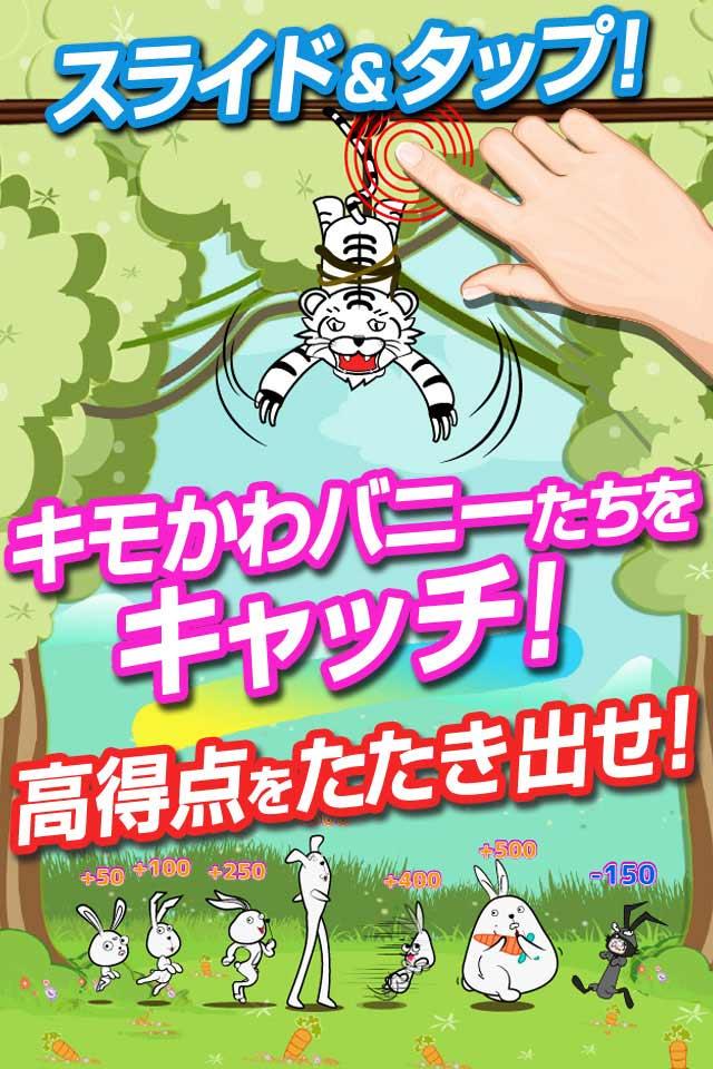 タイガーのバニーハント~クレーンゲームでキモかわウザギをキャッチ!~のスクリーンショット_5