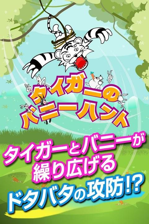 タイガーのバニーハント~クレーンゲームでウザギをキャッチ!~のスクリーンショット_1
