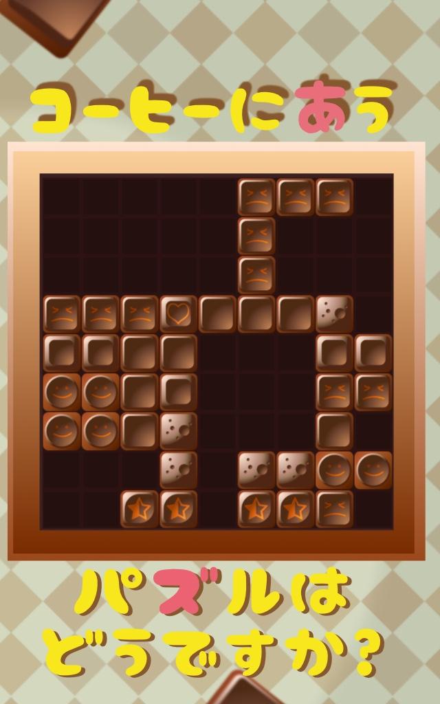 〜コーヒーに合うパズル〜 チョコレート&パズルのスクリーンショット_2