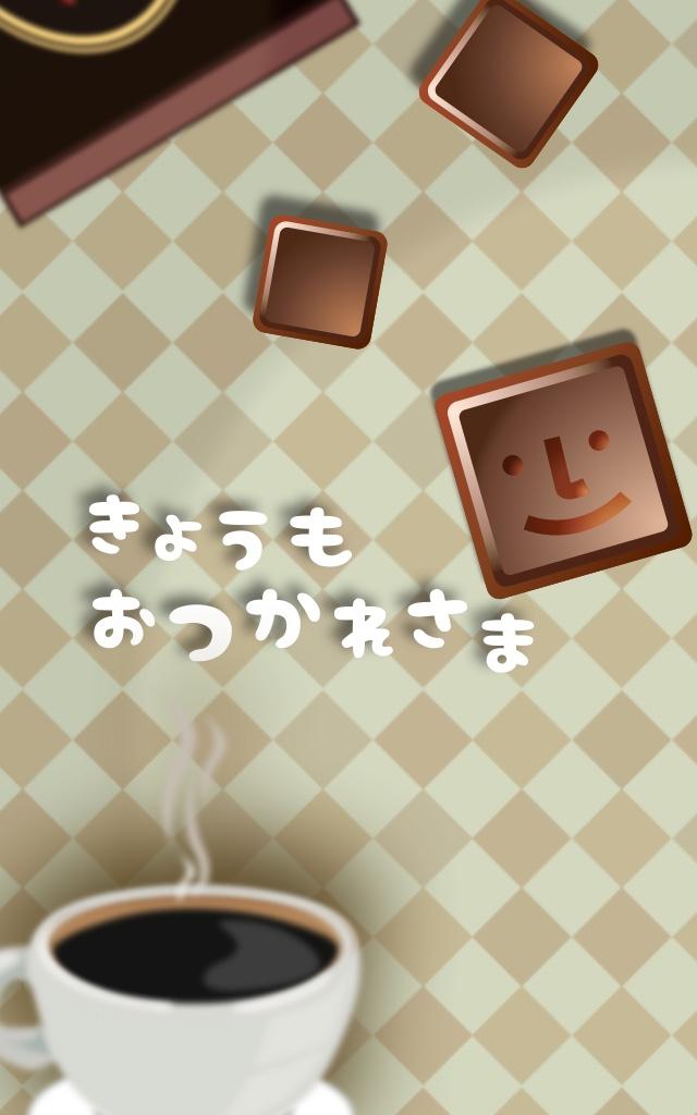 〜コーヒーに合うパズル〜 チョコレート&パズルのスクリーンショット_1