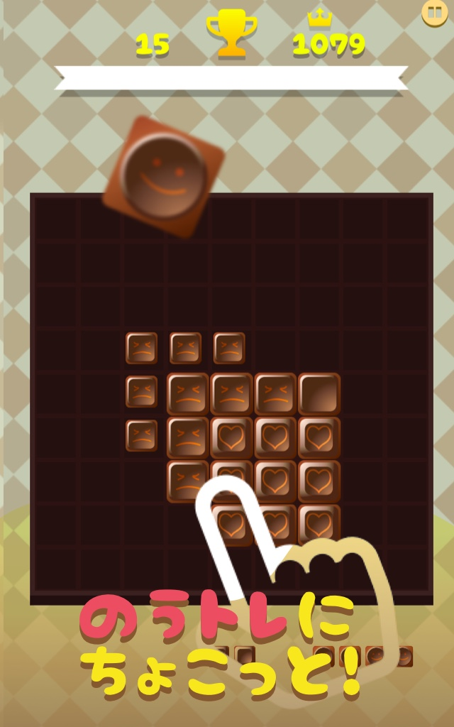 〜コーヒーに合うパズル〜 チョコレート&パズルのスクリーンショット_3