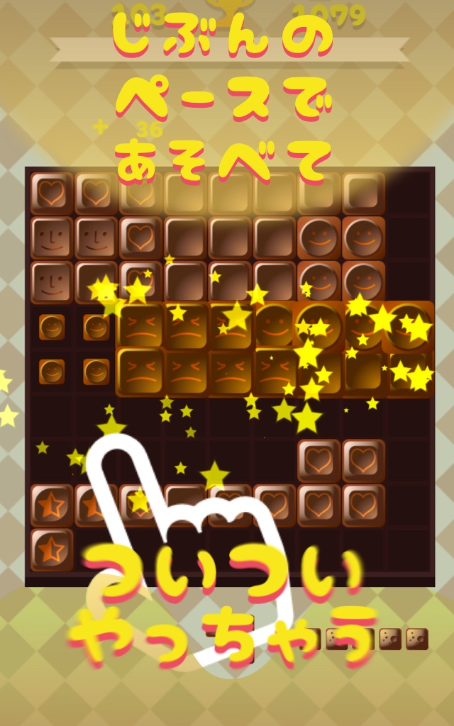 〜コーヒーに合うパズル〜 チョコレート&パズルのスクリーンショット_4