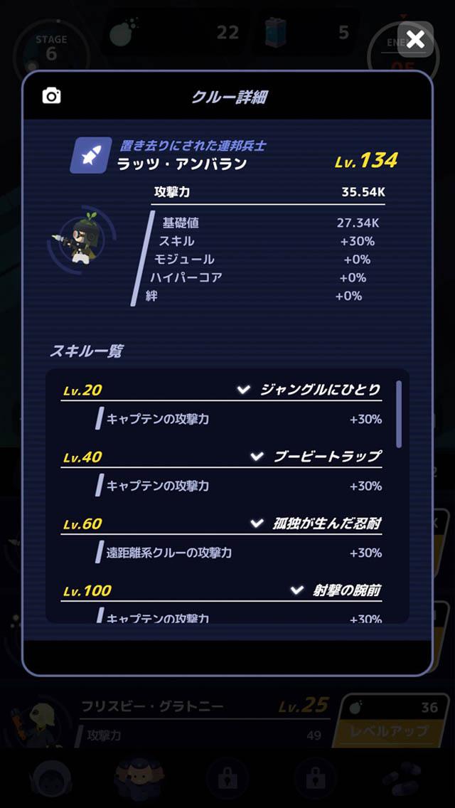 StarONE : Originsのスクリーンショット_3