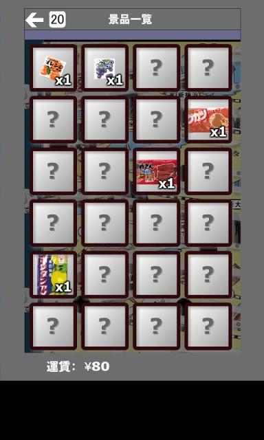 新幹線ゲームⅡのスクリーンショット_3