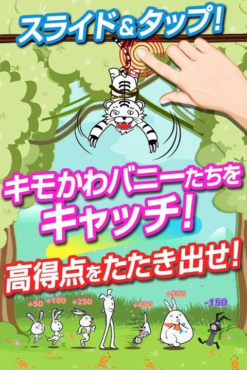 タイガーのバニーハント~クレーンゲームでウザギをキャッチ!~のスクリーンショット_5