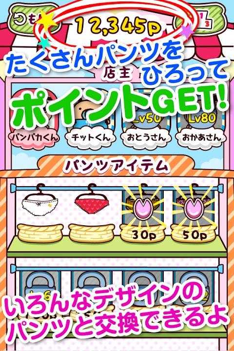 パンツひろい~パンパカくんのカワイイパンツをキャッチ!~のスクリーンショット_3