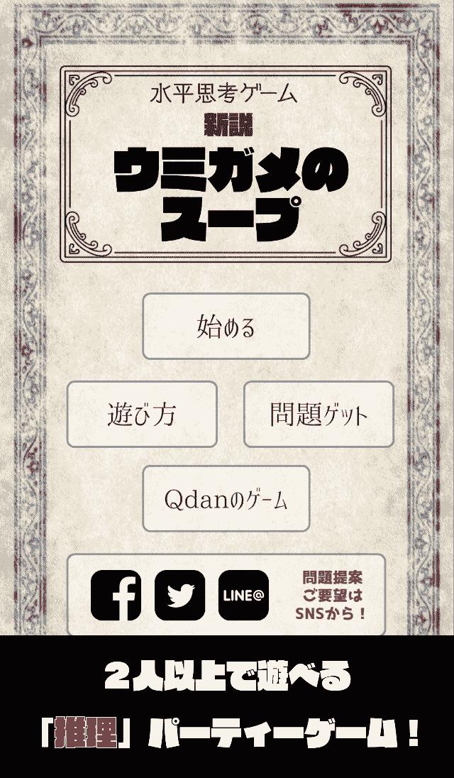 新説・ウミガメのスープ「水平思考ゲーム」のスクリーンショット_1