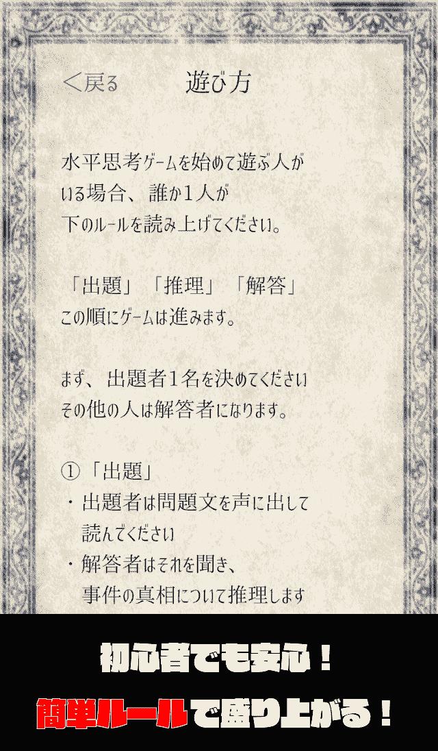 新説・ウミガメのスープ「水平思考ゲーム」のスクリーンショット_2