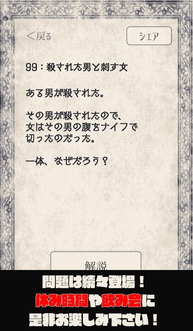 新説・ウミガメのスープ「水平思考ゲーム」のスクリーンショット_4