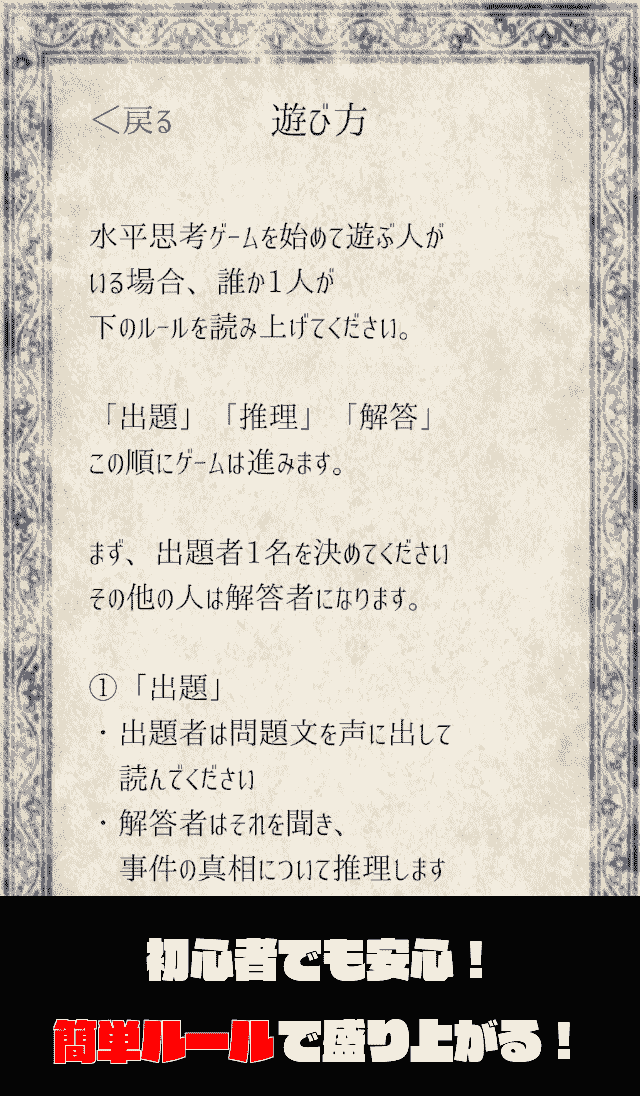 水平思考ゲーム【新説・ウミガメのスープ】推理・謎解きパーティゲームのスクリーンショット_2