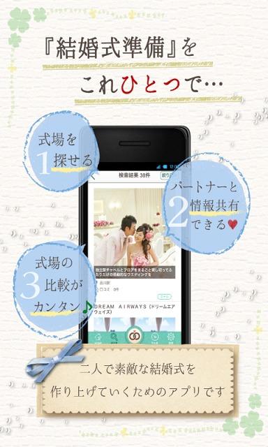 「結婚レシピ」全国の結婚式場・フェア検索、結婚式準備アプリのスクリーンショット_1