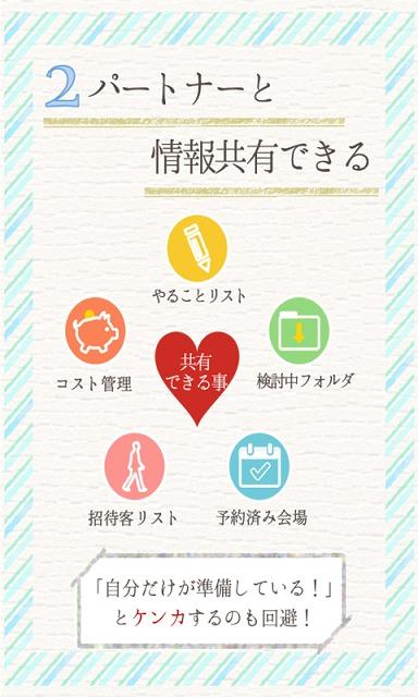 「結婚レシピ」全国の結婚式場・フェア検索、結婚式準備アプリのスクリーンショット_3