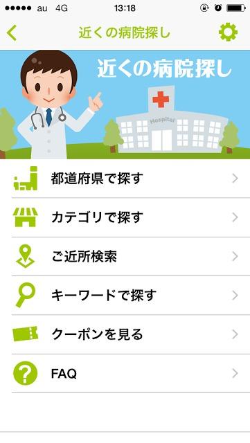 近くの病院探しのスクリーンショット_1