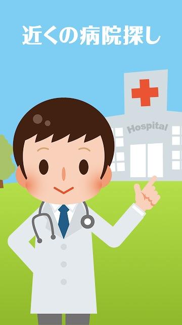 近くの病院探しのスクリーンショット_2