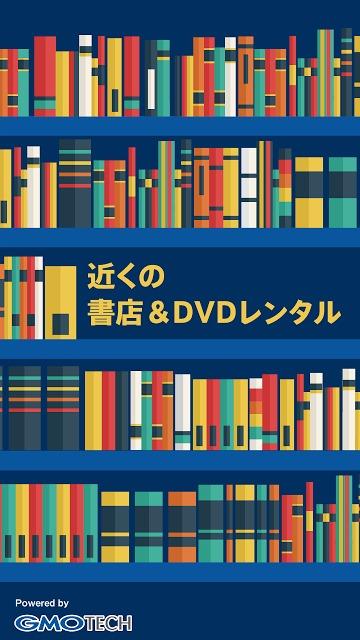 近くの書店&DVDレンタルのスクリーンショット_1