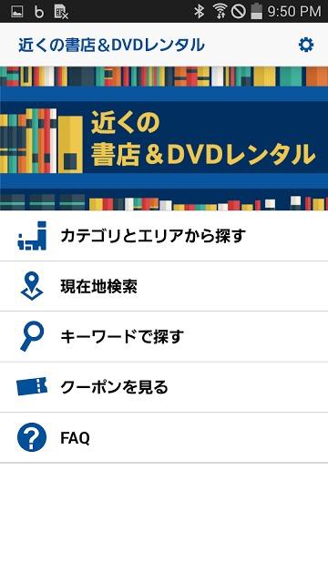 近くの書店&DVDレンタルのスクリーンショット_2