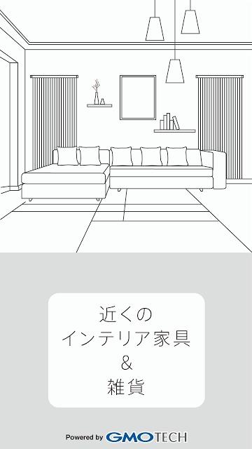 近くのインテリア家具&雑貨のスクリーンショット_1