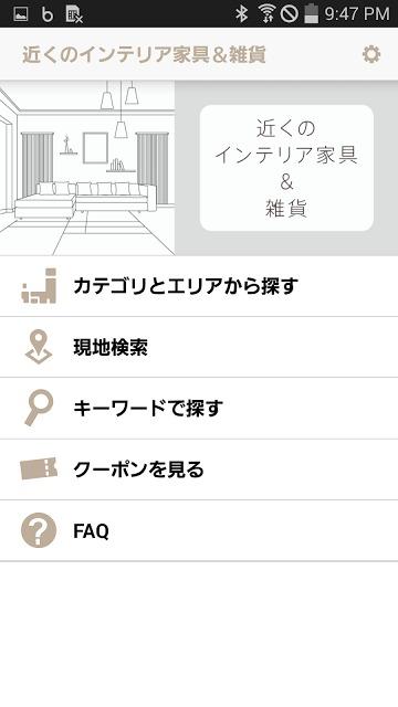 近くのインテリア家具&雑貨のスクリーンショット_2