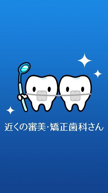 近くの審美・矯正歯科さんのスクリーンショット_2