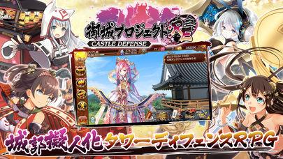 御城プロジェクト:RE~CASTLE DEFENSE~のスクリーンショット_1