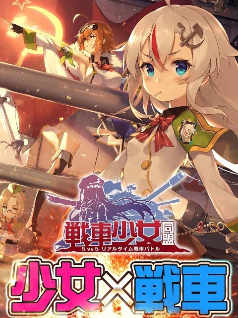 戦車少女同盟のスクリーンショット_4