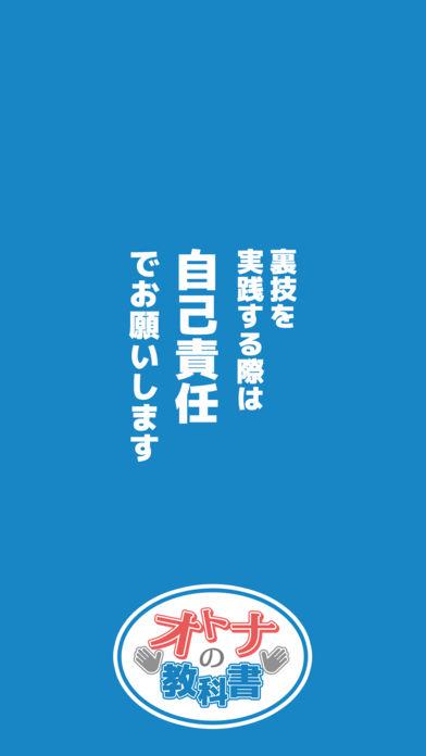 オトナの教科書〜学校じゃ教わらない裏教育クイズ(画像付き)〜のスクリーンショット_4